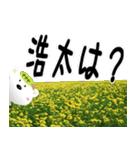 ★浩太さんの名前スタンプ★(個別スタンプ:23)