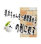★浩太さんの名前スタンプ★(個別スタンプ:24)