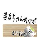 ★浩太さんの名前スタンプ★(個別スタンプ:26)