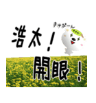 ★浩太さんの名前スタンプ★(個別スタンプ:27)