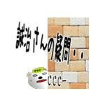 ★誠治さんの名前スタンプ★(個別スタンプ:04)