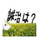 ★誠治さんの名前スタンプ★(個別スタンプ:23)
