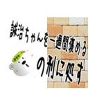 ★誠治さんの名前スタンプ★(個別スタンプ:24)