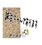 ★誠治さんの名前スタンプ★(個別スタンプ:29)