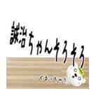 ★誠治さんの名前スタンプ★(個別スタンプ:30)