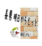 ★長男さん専用のスタンプ★(個別スタンプ:08)
