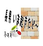 ★長男さん専用のスタンプ★(個別スタンプ:12)
