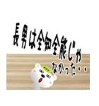 ★長男さん専用のスタンプ★(個別スタンプ:18)