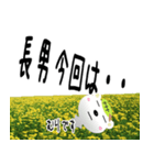 ★長男さん専用のスタンプ★(個別スタンプ:19)