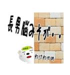 ★長男さん専用のスタンプ★(個別スタンプ:20)