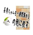 ★長男さん専用のスタンプ★(個別スタンプ:24)