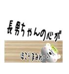 ★長男さん専用のスタンプ★(個別スタンプ:26)
