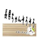 ★長男さん専用のスタンプ★(個別スタンプ:30)