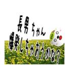 ★長男さん専用のスタンプ★(個別スタンプ:31)