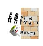 ★長男さん専用のスタンプ★(個別スタンプ:32)