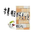 ★次男さん専用のスタンプ★(個別スタンプ:08)