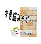 ★次男さん専用のスタンプ★(個別スタンプ:20)