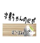 ★次男さん専用のスタンプ★(個別スタンプ:26)