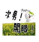 ★次男さん専用のスタンプ★(個別スタンプ:27)