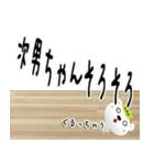 ★次男さん専用のスタンプ★(個別スタンプ:30)