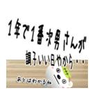 ★次男さん専用のスタンプ★(個別スタンプ:34)