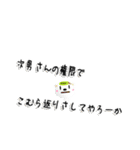 ★次男さん専用のスタンプ★(個別スタンプ:40)
