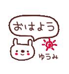 ★ゆ・う・み・ち・ゃ・ん★(個別スタンプ:1)