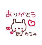 ★ゆ・う・み・ち・ゃ・ん★(個別スタンプ:2)