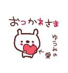 ★ゆ・う・み・ち・ゃ・ん★(個別スタンプ:3)