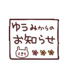 ★ゆ・う・み・ち・ゃ・ん★(個別スタンプ:4)