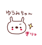 ★ゆ・う・み・ち・ゃ・ん★(個別スタンプ:6)