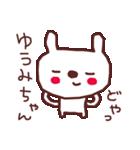 ★ゆ・う・み・ち・ゃ・ん★(個別スタンプ:7)