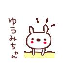 ★ゆ・う・み・ち・ゃ・ん★(個別スタンプ:8)