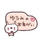 ★ゆ・う・み・ち・ゃ・ん★(個別スタンプ:9)
