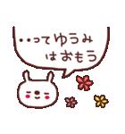 ★ゆ・う・み・ち・ゃ・ん★(個別スタンプ:10)