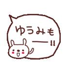 ★ゆ・う・み・ち・ゃ・ん★(個別スタンプ:11)
