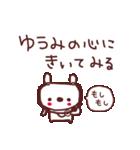 ★ゆ・う・み・ち・ゃ・ん★(個別スタンプ:13)