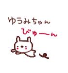 ★ゆ・う・み・ち・ゃ・ん★(個別スタンプ:14)