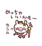 ★ゆ・う・み・ち・ゃ・ん★(個別スタンプ:15)
