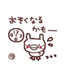 ★ゆ・う・み・ち・ゃ・ん★(個別スタンプ:16)