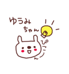 ★ゆ・う・み・ち・ゃ・ん★(個別スタンプ:17)