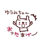 ★ゆ・う・み・ち・ゃ・ん★(個別スタンプ:18)