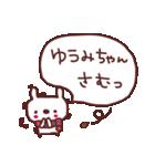 ★ゆ・う・み・ち・ゃ・ん★(個別スタンプ:19)