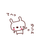 ★ゆ・う・み・ち・ゃ・ん★(個別スタンプ:21)