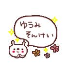 ★ゆ・う・み・ち・ゃ・ん★(個別スタンプ:24)