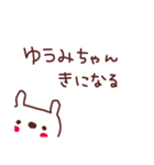 ★ゆ・う・み・ち・ゃ・ん★(個別スタンプ:25)