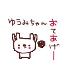 ★ゆ・う・み・ち・ゃ・ん★(個別スタンプ:27)