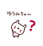 ★ゆ・う・み・ち・ゃ・ん★(個別スタンプ:28)