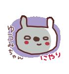 ★ゆ・う・み・ち・ゃ・ん★(個別スタンプ:29)