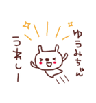 ★ゆ・う・み・ち・ゃ・ん★(個別スタンプ:31)